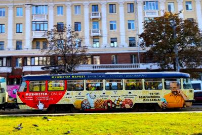 Реклама на трамваї для компанії Мушкетер
