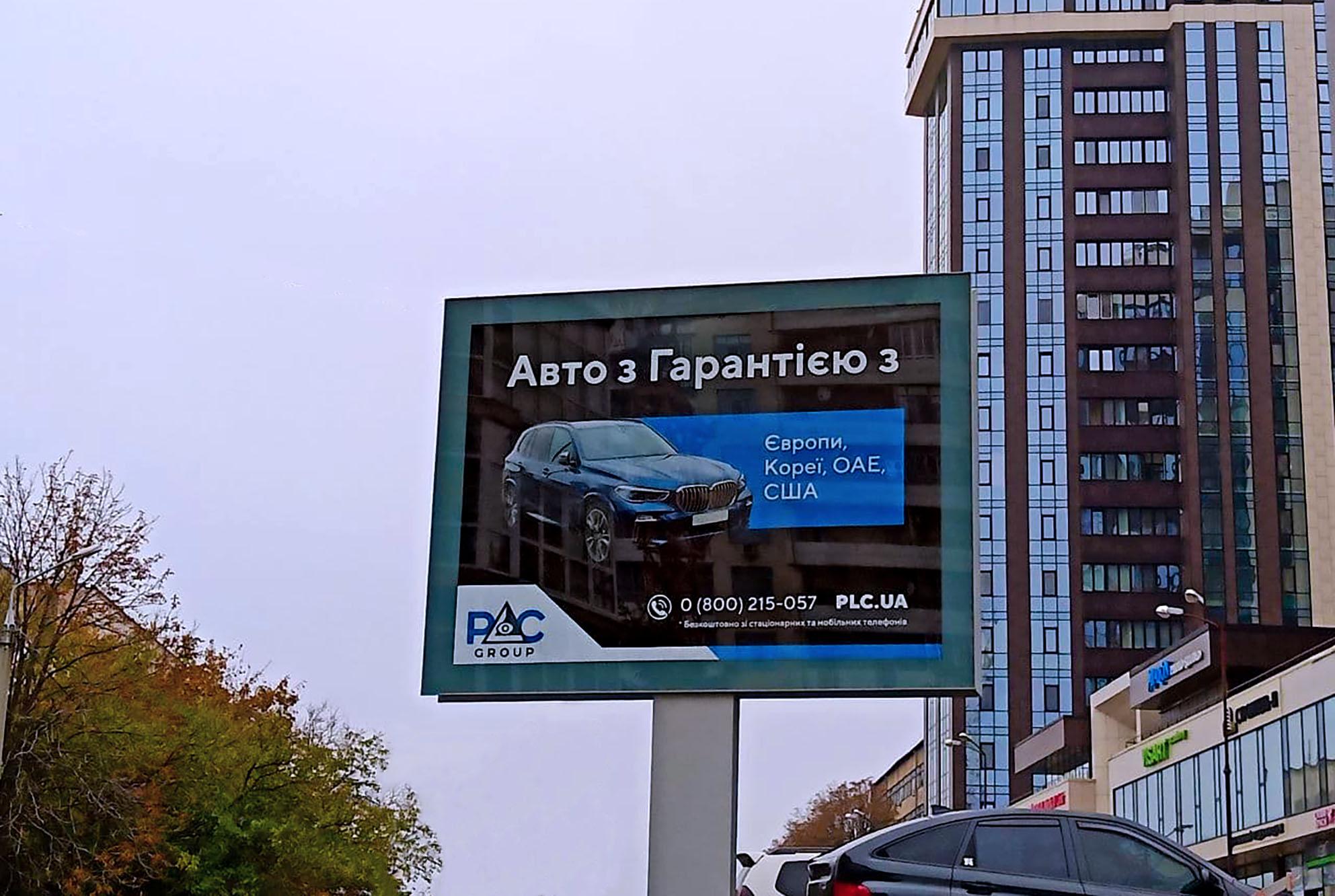 Реклама продажи автомобилей на скроллере