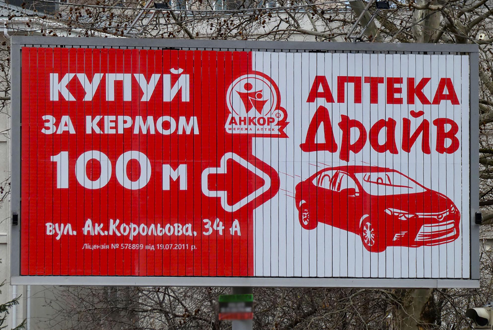 """Рекламная кампания для сети аптек """"АНКОР"""""""