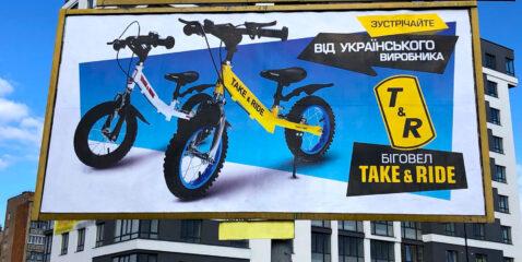 Размещение рекламы Take&Ride на билборде