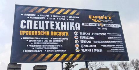 Реклама для транспортної компанії Вайт