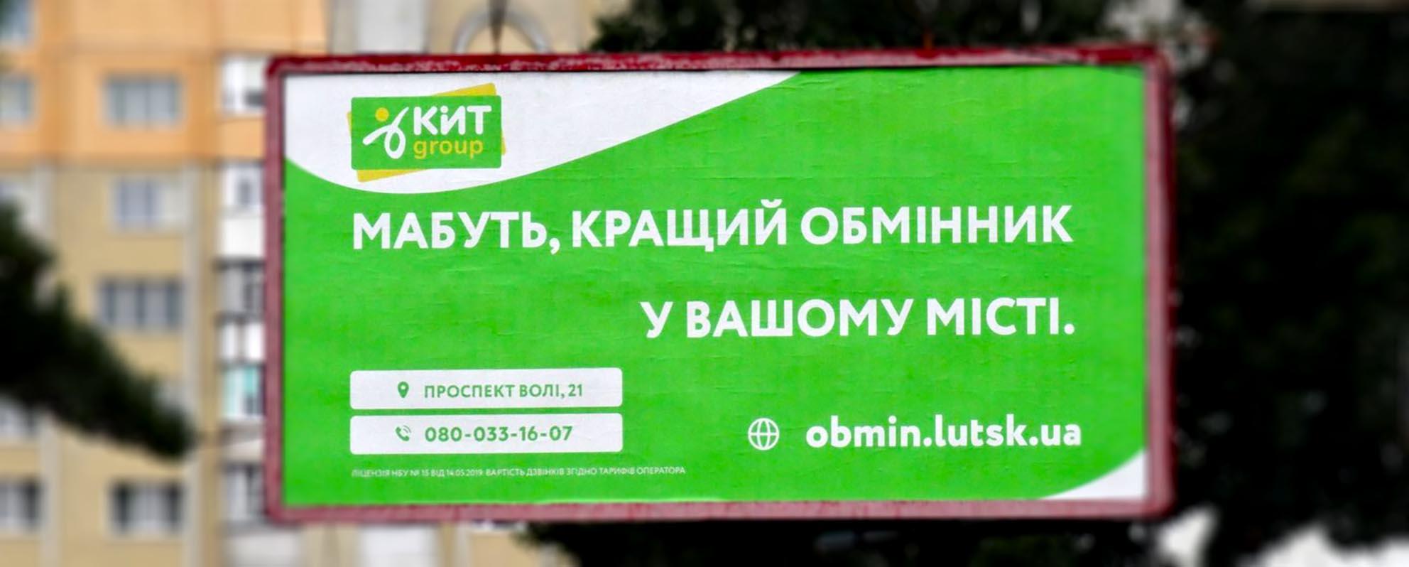 Рекламна кампанія для КІТ Груп