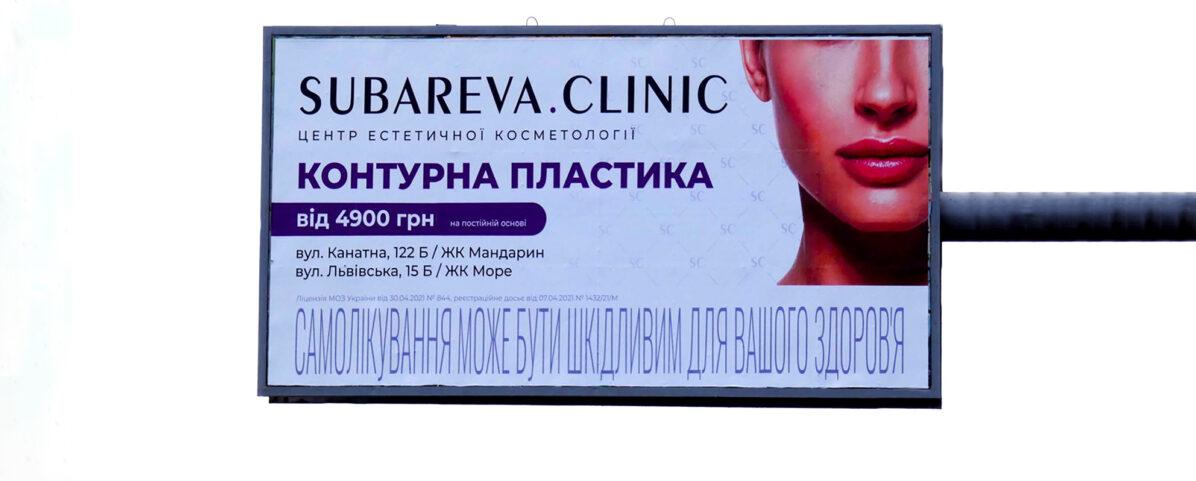Рекламная кампания для Subareva Cliniс