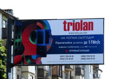 Размещение рекламы Триолан