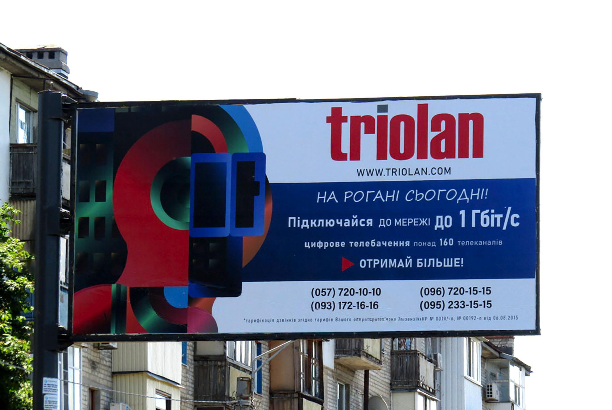 triolan case