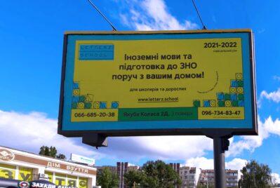 Реклама школы иностранных языков